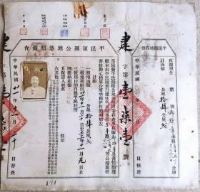"""民国地契房照类-----中华民国21年(1932)11月20日,青岛市政府""""平民领租地凭照和租地存根"""" (两联单)171"""