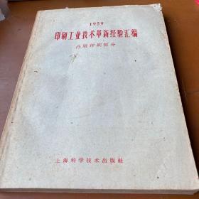 1959 印刷工业技术革新经验汇编 凸版印刷部分
