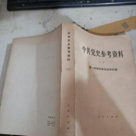 中共党史参考资料 二 第1次国内革命战争时期