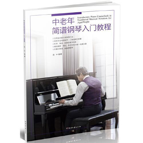 中老年简谱钢琴入门教程