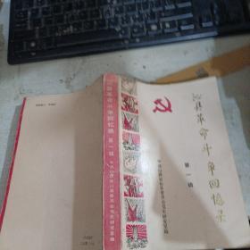 沁 县革命斗争回忆录第1集