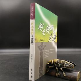 特惠·台湾万卷楼版  罗贤淑《剑光侠影论金庸》