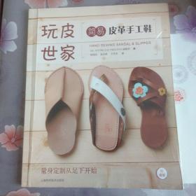 简易皮革手工鞋/玩皮世家