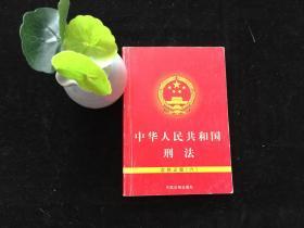 中华人民共和国刑法:含修正案(六)