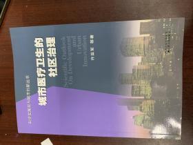 科学发展与城市重新丛书 全5册