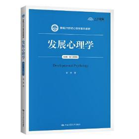 发展心理学(第4版·数字教材版)(新编21世纪心理学系列教材) 雷雳 出版社中国人民大学出版社 9787300289281