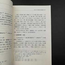 台湾万卷楼版  林庆彰《豐坊與姚士粦》