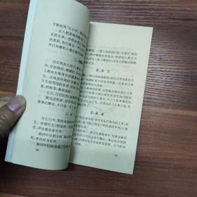 广州西关古仔--4册全-西关武林旧事、西关风味趣闻、西关童谣儿戏、西关七十二行
