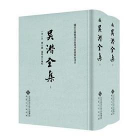 吴潜全集(精装 全二册)