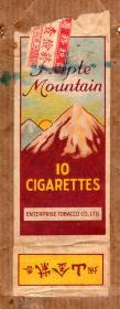 民国老烟标【紫金山香烟】小标