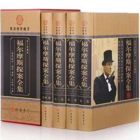 正版精装 福尔摩斯探案大全集 成人版以文字为主 柯南道尔著 世界经典畅销的推理侦探小说 全套精装4册16开带插盒