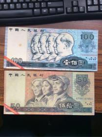 第四套人民币50,100元票样(各一张)