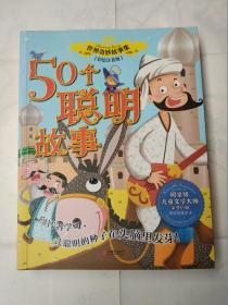 世界奇妙故事集系列:50个聪明故事