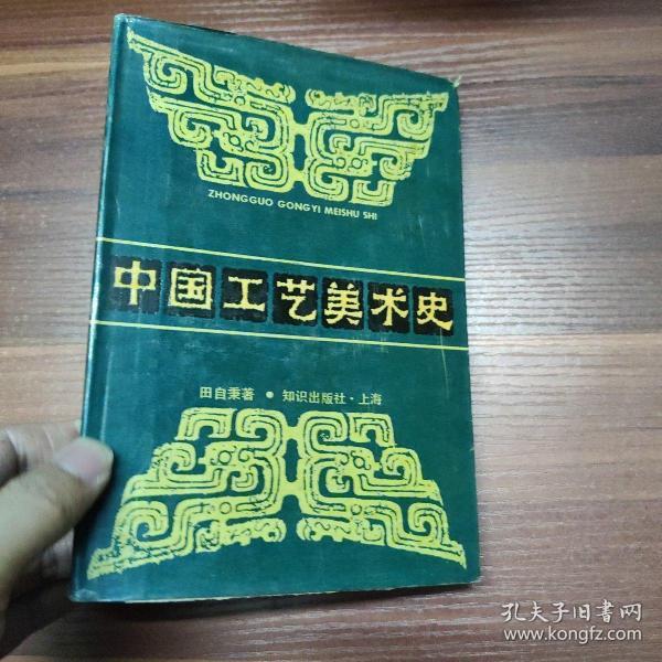 中国工艺美术史--精装