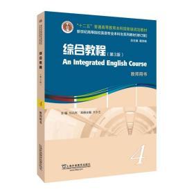 英语专业本科生教材.修订版:综合教程(第3版)4教师用书(一书一码)