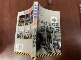 百年政变档案