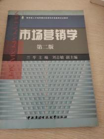 市场营销学(第2版)(兰苓)