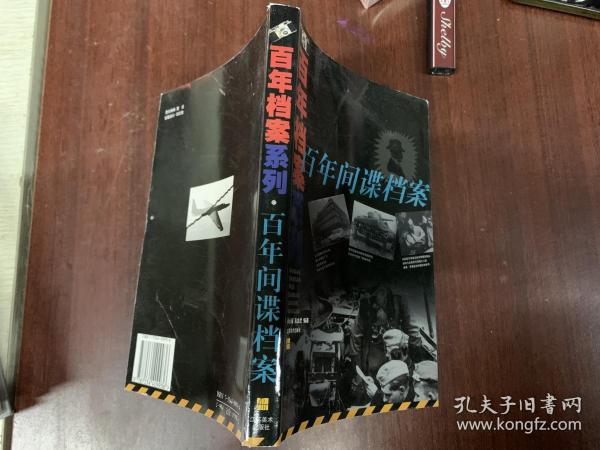 百年间谍档案