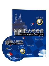 新世纪大学法语1(学生)(附MP3光盘)