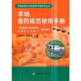 羊场兽药规范使用手册
