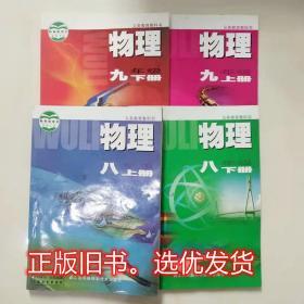 苏教版正版初中物理八9九年级上下册全套4本课本