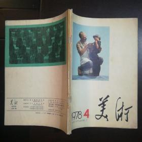 美术 1978年4.5.6合订