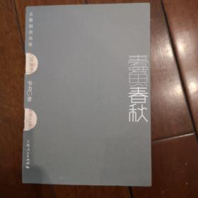 蠹鱼春秋:古籍拍卖杂谈