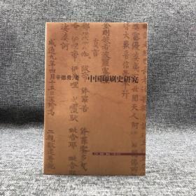 辛德勇签名钤印《中国印刷史研究》 包邮(不含新疆、西藏)