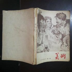 美术 1964年1.2.3期合订