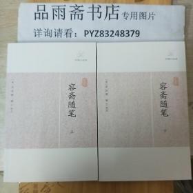 容齋隨筆(全二冊)(歷代筆記小說大觀).