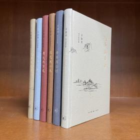 藏书家 辛德勇 六册全部签名钤印《辛德勇读书随笔集(全6册)》毛边本(数量有限 先到先得)