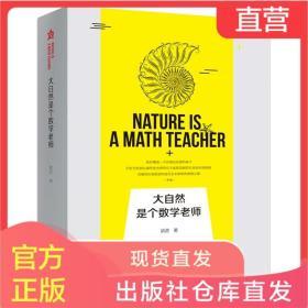 正版 大自然是个数学老师 梁进 著 揭秘数学与大自然的关系用数学推导探索大自然的奥秘老师推荐阅读书籍人类动植物科普百科全书CJ
