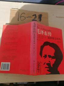 毛泽东传(最新版全译本)