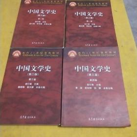中国文学史(第三版)(第1234卷)