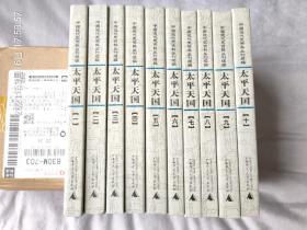 太平天国(全10册)
