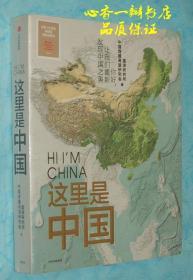 这里是中国(同品相本店价最低!)