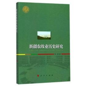 新疆农牧业历史研究