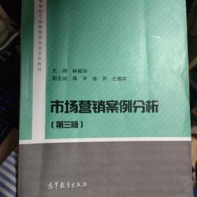 市场营销案例分析(第3版)