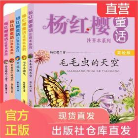 杨红樱童话注音本系列全5册 美绘版 会走路的小房子/七个小淘气/背着蜗牛的房子等 儿童文学故事一二年级小学生课外阅读杨红樱书籍