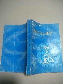 中国气功心理学[王极盛著 中国社会科学出版社]平装 库存 9品