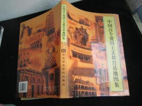 中国百个爱国主义教育基地图集  大16开本铜版纸画册  包快递费