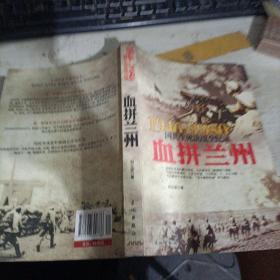 1946-1950国共生死决战全纪录:血拼兰州