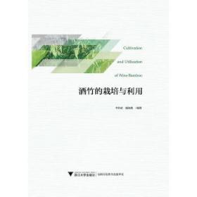 酒竹的栽培与利用