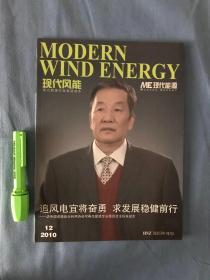 现代风能 2010第12期