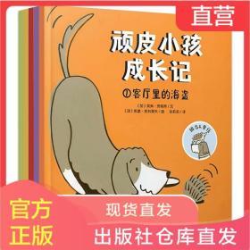 顽皮小孩成长记全套5册3-6岁儿童幻想游戏绘本在假装的角色中优化品格和能力国际获奖绘本幼儿园大班中小班阅读图画书宝宝早教书籍