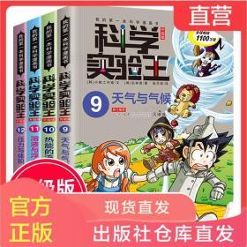 科学实验王全套4册9-10-11-12升级版我的一本科学漫画书7-9-14岁青少年中小学生自然科学百科知识物理趣味漫画书课外阅读儿童书籍