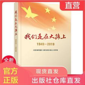 我们走在大路上(1949-2019) 基础教育班主任推荐书单 配插280余幅历史图片 中共党史国史读本 中国大地沧桑巨变 人民出版社