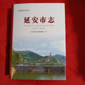 延安市志 : 1997~2010