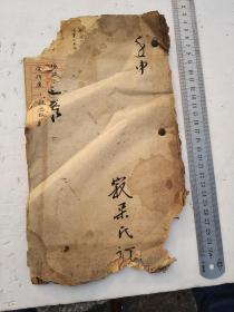 稿本,朱由榔自缅甸达吴三桂书、重修大觉寺塔记