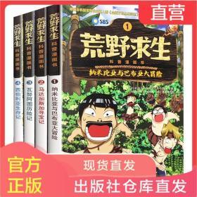 荒野求生科普漫画书全4册 金炳万的丛林法则改编漫画版 6-7-8-10-12岁儿童探险书 小学生课外勇者历险记生存书 荒野求生科普漫画书